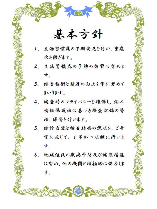 基本方針2
