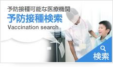予防接種検索