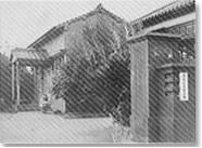 昭和24年医師会館