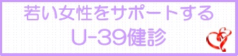U-39健診